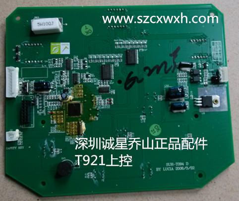 >> 乔山跑步机配件t921上控制电路板